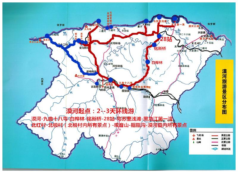 漠河原生态2-3日游地图